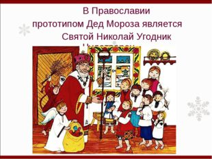 В Православии прототипом Дед Мороза является Святой Николай Угодник Чудотвор