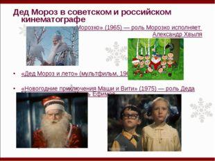 Дед Мороз в советском и российском кинематографе «Морозко» (1965)— роль Моро