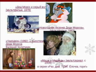 «Дед Мороз и серый волк» (мультфильм, 1978) «Новогодняя песенка Деда Мороза»