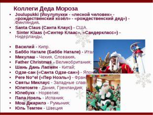 Коллеги Деда Мороза Joulupukki (Йоулупукки - «лесной человек» - «рождественс