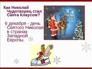 Как Николай Чудотворец стал Санта Клаусом? 6 декабря - день Святого Николая в