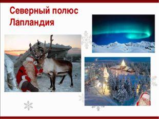 Северный полюс Лапландия