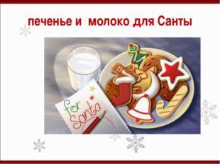 печенье и молоко для Санты