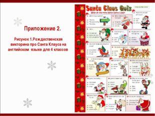 Приложение 2. Рисунок 1.Рождественская викторина про Санта Клауса на английс