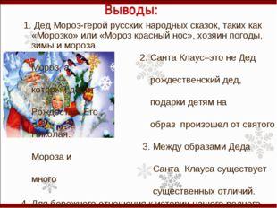 Выводы: 1. Дед Мороз-герой русских народных сказок, таких как «Морозко» или «