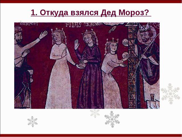 1. Откуда взялся Дед Мороз?