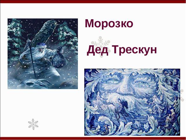 Морозко Дед Трескун