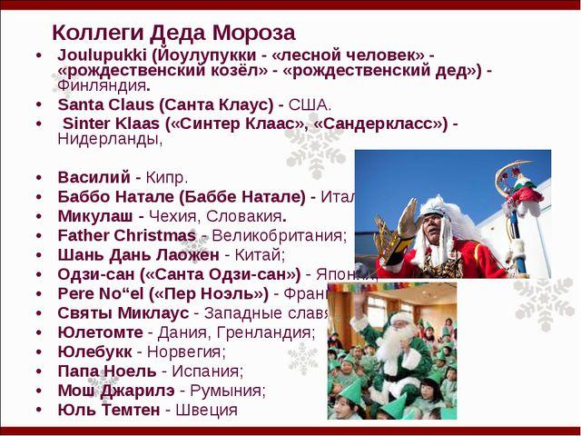 Коллеги Деда Мороза Joulupukki (Йоулупукки - «лесной человек» - «рождественс...