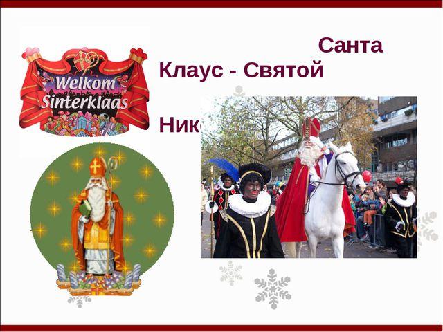 Санта Клаус - Святой Николай.
