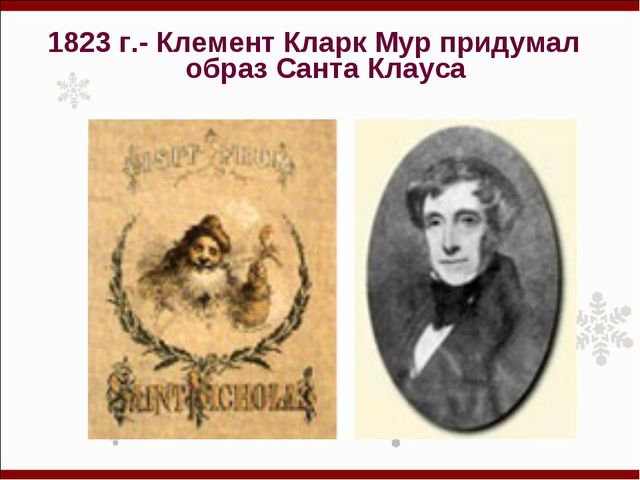 1823 г.- Клемент Кларк Мур придумал образ Санта Клауса