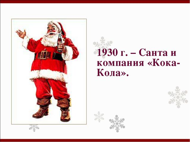 1930 г. – Санта и компания «Кока-Кола».