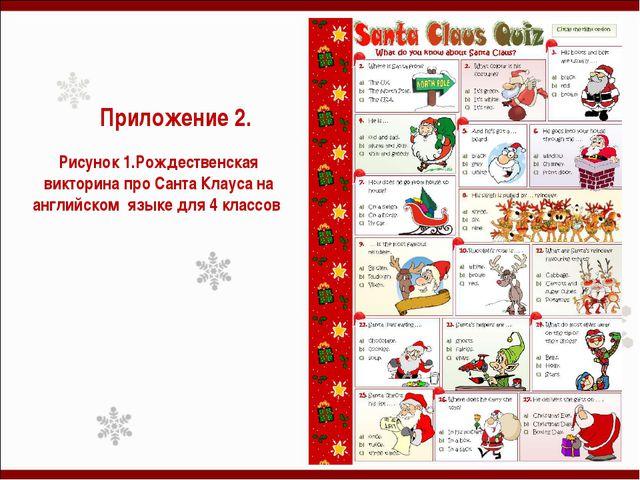 Приложение 2. Рисунок 1.Рождественская викторина про Санта Клауса на английс...