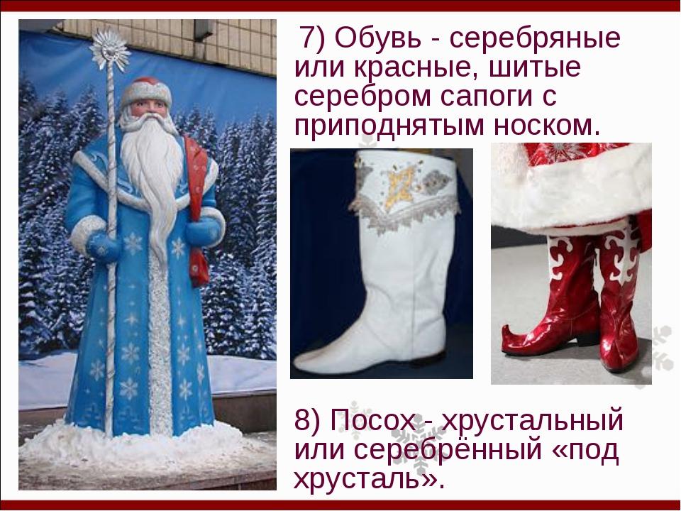 7) Обувь - серебряные или красные, шитые серебром сапоги с приподнятым носко...