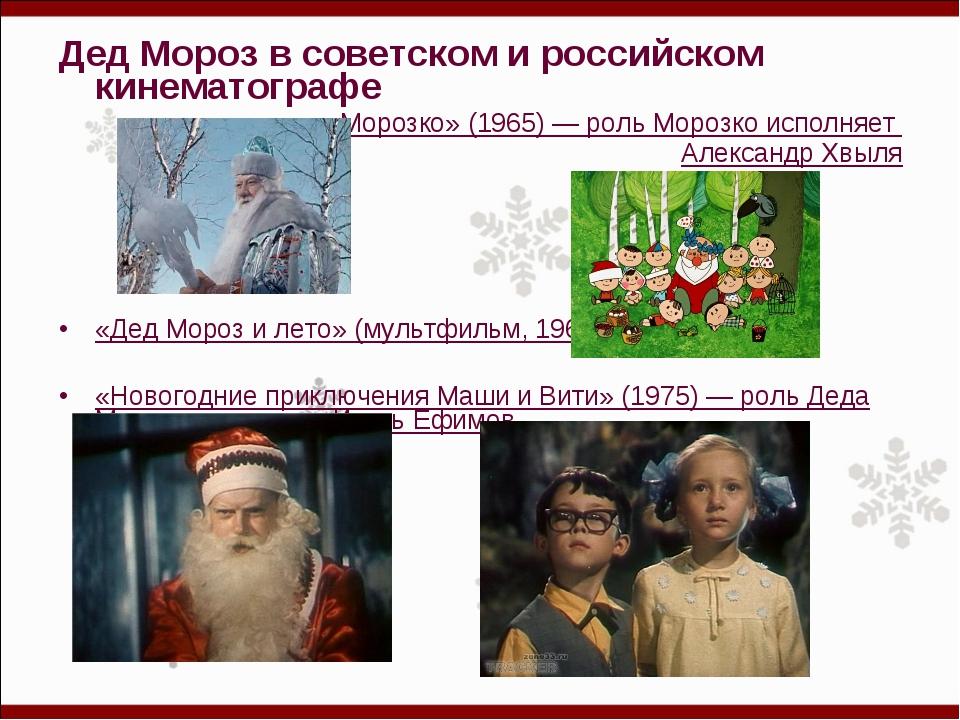 Дед Мороз в советском и российском кинематографе «Морозко» (1965)— роль Моро...