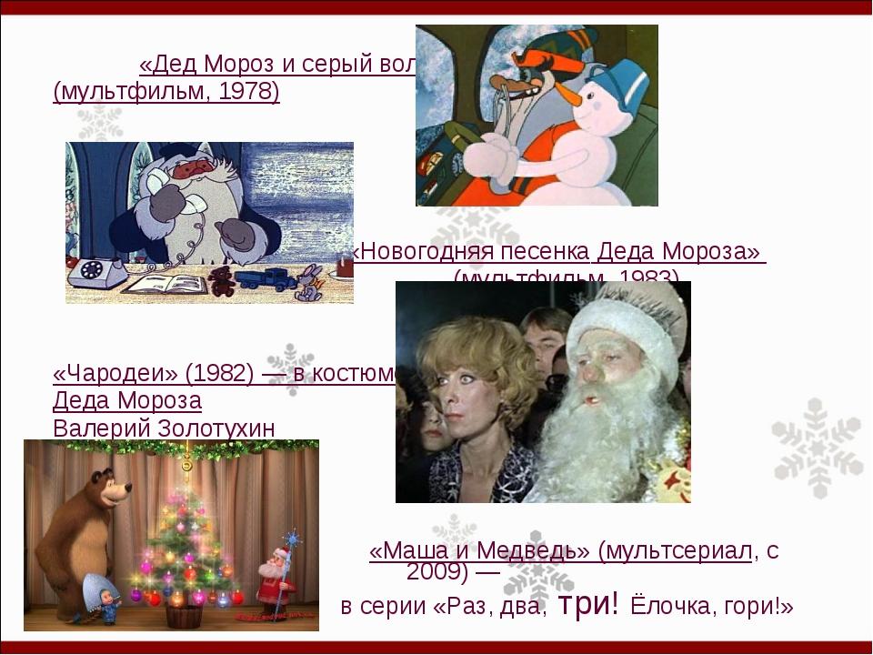 «Дед Мороз и серый волк» (мультфильм, 1978) «Новогодняя песенка Деда Мороза»...