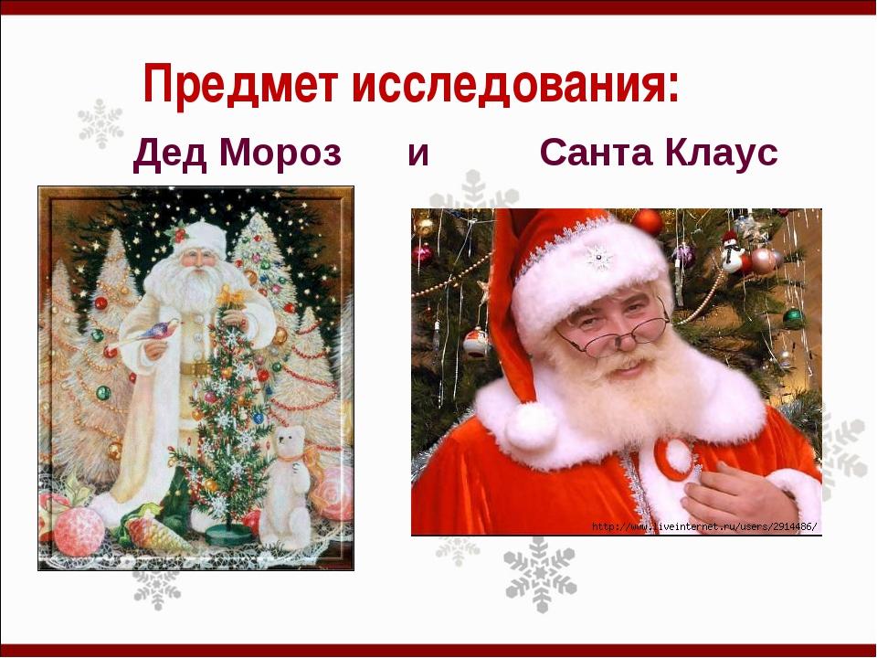 Предмет исследования: Дед Мороз и Санта Клаус