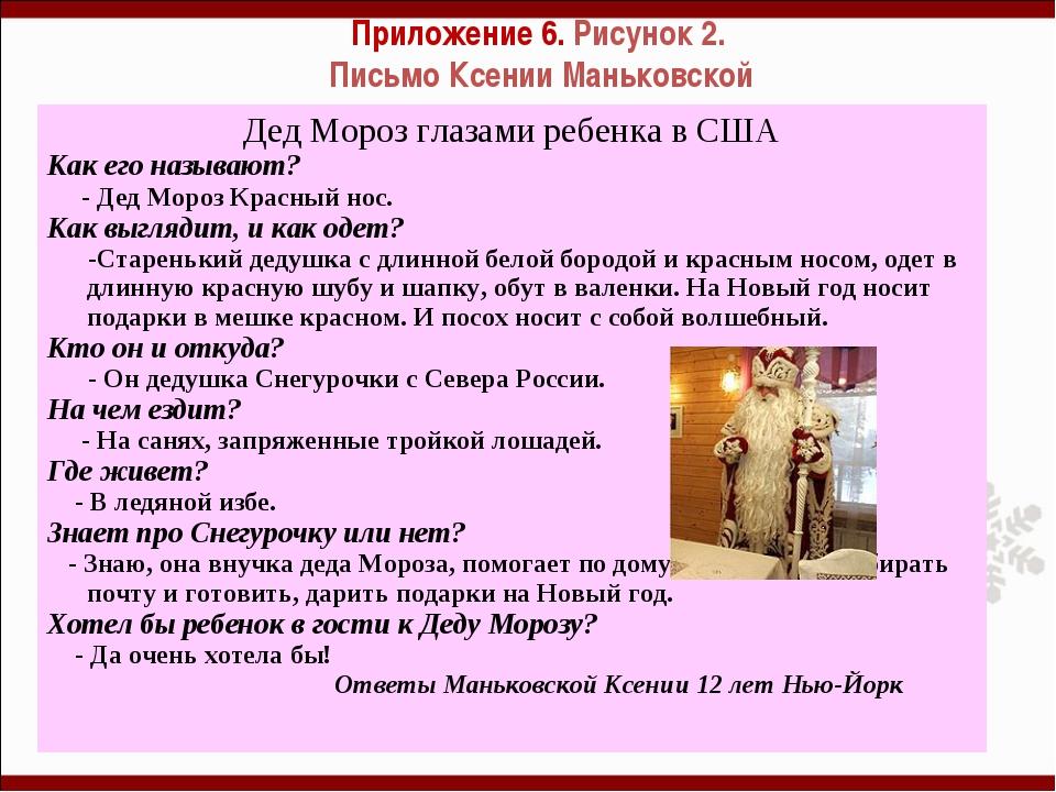 Приложение 6. Рисунок 2. Письмо Ксении Маньковской Дед Мороз глазами ребенка...