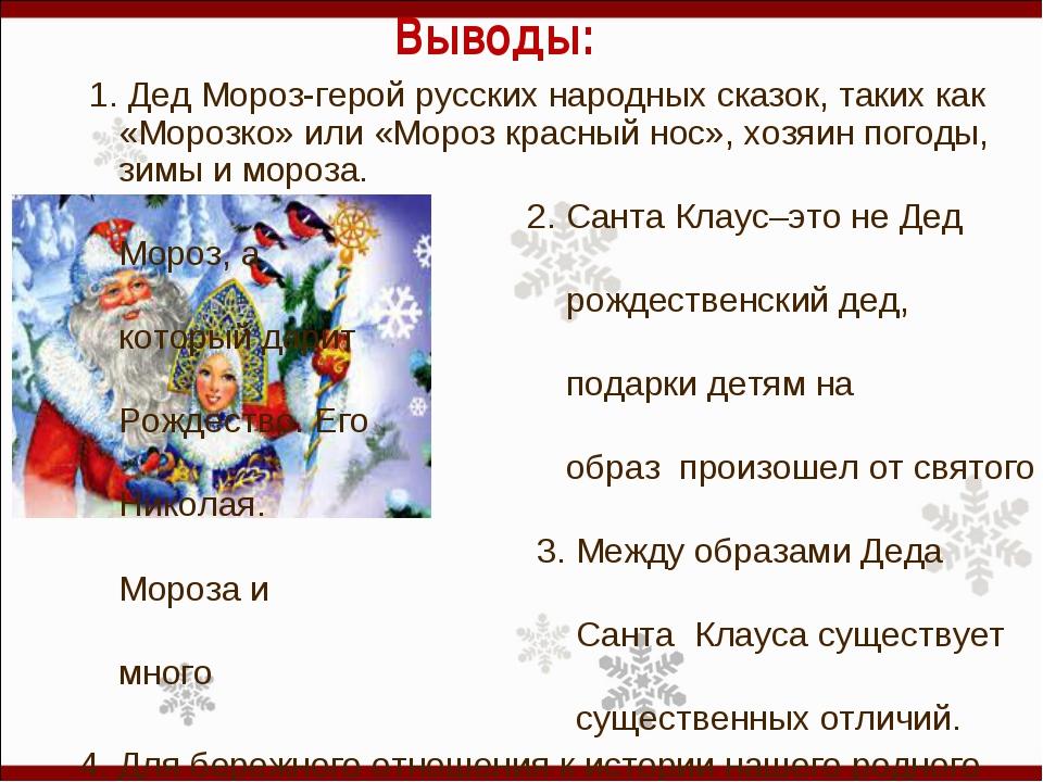Выводы: 1. Дед Мороз-герой русских народных сказок, таких как «Морозко» или «...