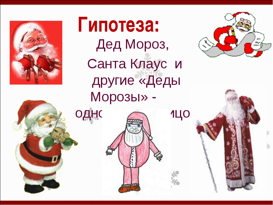 Гипотеза: Дед Мороз, Санта Клаус и другие «Деды Морозы» - одно и то же лицо.