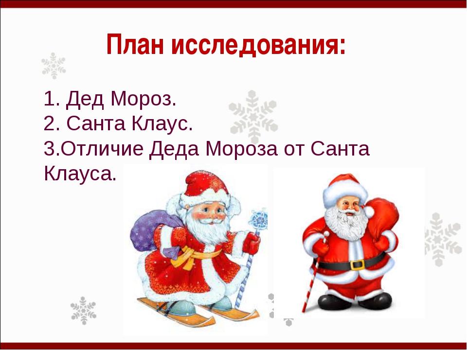 План исследования: Дед Мороз. Санта Клаус. Отличие Деда Мороза от Санта Клауса.