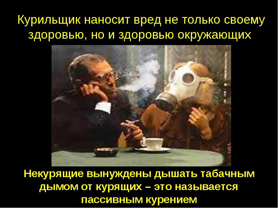 Некурящие вынуждены дышать табачным дымом от курящих – это называется пассивн...