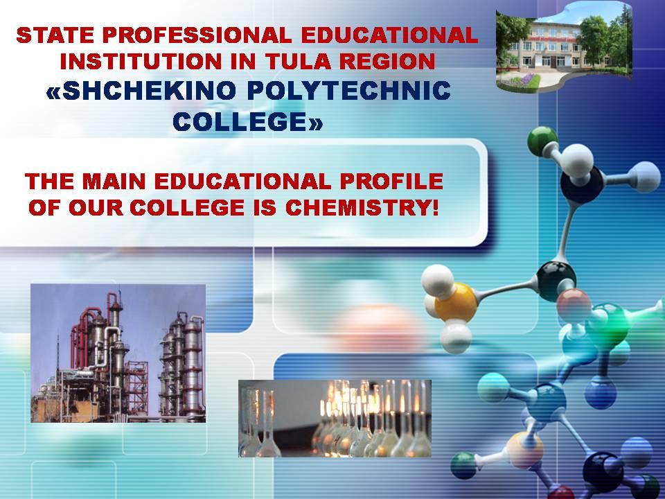 H:\ЩПК на 18 декабря 2015 г\открытие уроки\Химия\Chemical Elements, Compounds\Слайд1.JPG