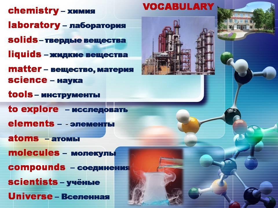 H:\ЩПК на 18 декабря 2015 г\открытие уроки\Химия\Chemical Elements, Compounds\Слайд7.JPG