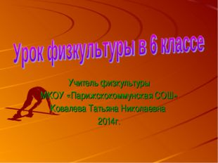 Учитель физкультуры МКОУ «Парижскокоммунская СОШ» Ковалева Татьяна Николаевна