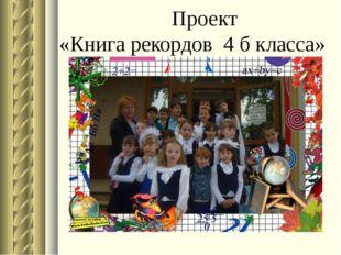 Проект «Книга рекордов 4 б класса»