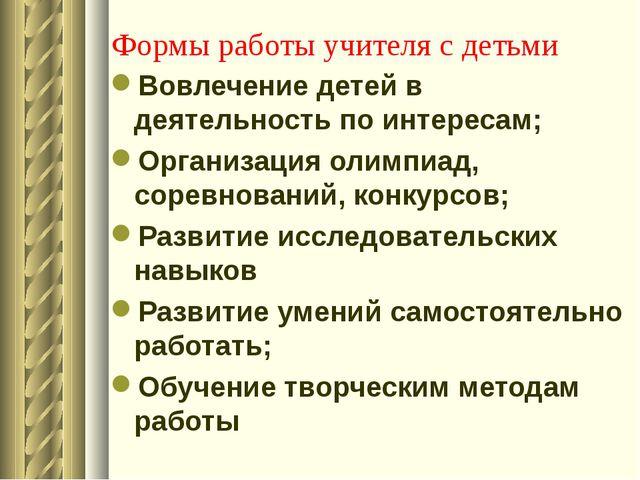 Формы работы учителя с детьми Вовлечение детей в деятельность по интересам; О...