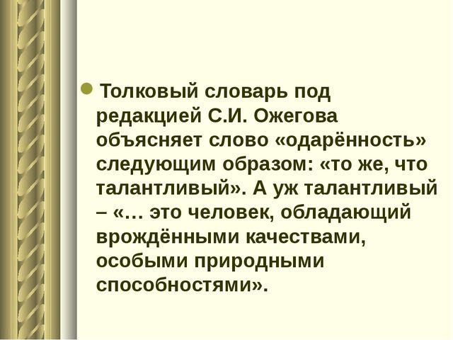Толковый словарь под редакцией С.И. Ожегова объясняет слово «одарённость» сле...