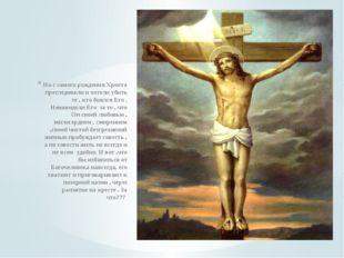Но с самого рождения Христа преследовали и хотели убить те , кто боялся Его .