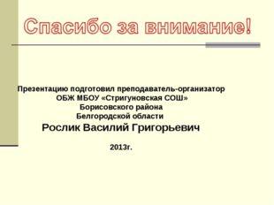 Презентацию подготовил преподаватель-организатор ОБЖ МБОУ «Стригуновская СОШ»