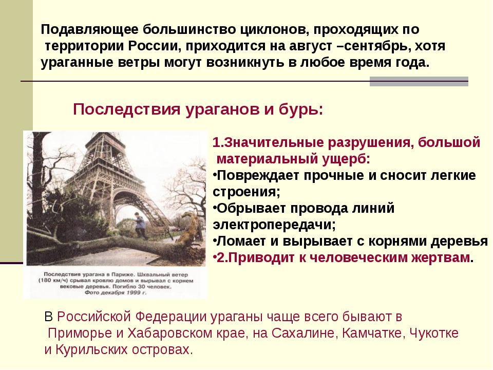 Подавляющее большинство циклонов, проходящих по территории России, приходится...