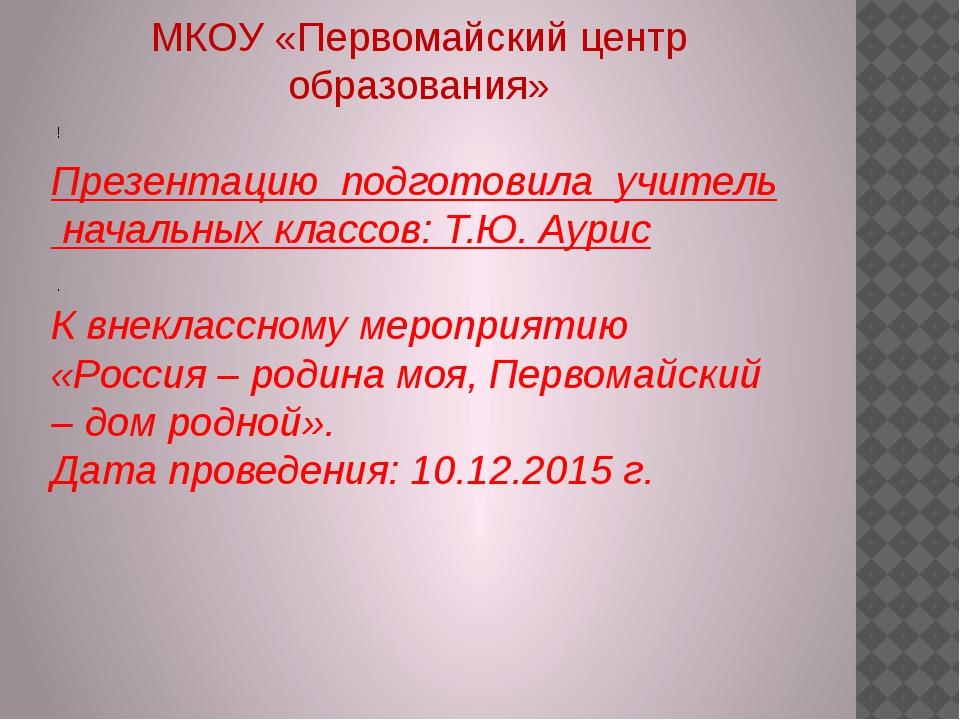 ! . МКОУ «Первомайский центр образования» Презентацию подготовила учитель на...