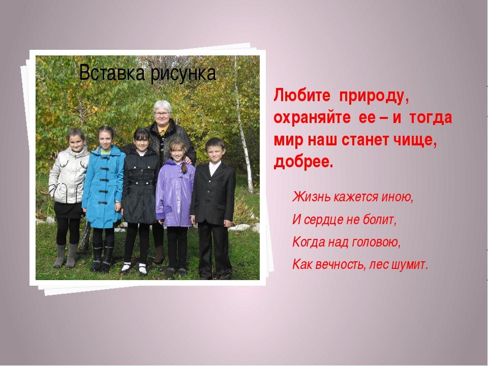 sochinenie-po-teme-lyubi-i-ohranyay-prirodu