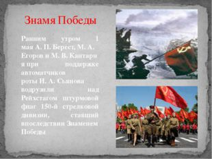 Ранним утром 1 маяА.П.Берест,М.А.ЕгоровиМ.В.Кантарияпри поддержке