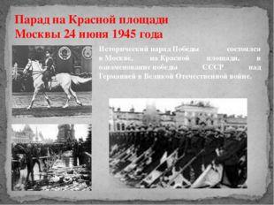 Парад на Красной площади Москвы 24 июня 1945 года ИсторическийпарадПобеды