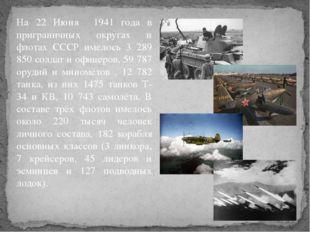 На 22 Июня 1941 года в приграничных округах и флотах СССР имелось 3 289 850 с