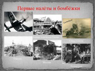 Первые налёты и бомбёжки Здание вокзала в Киеве Севастополь Одесса Москва Лен
