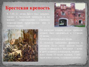 Брестская крепость К 7.00 22 июня Брест был захвачен, однако в Брестской креп