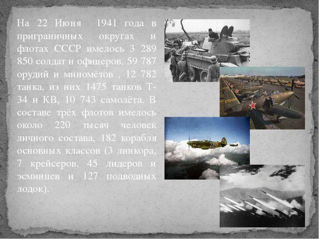 На 22 Июня 1941 года в приграничных округах и флотах СССР имелось 3 289 850 с...