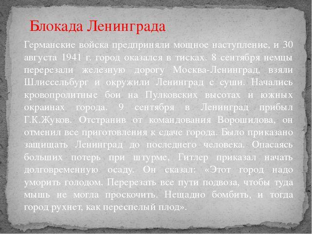 Блокада Ленинграда Германские войска предприняли мощное наступление, и 30 авг...