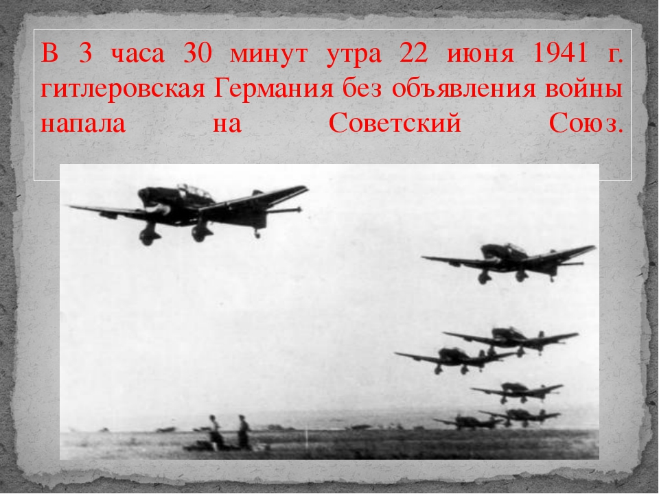 В 3 часа 30 минут утра 22 июня 1941 г. гитлеровская Германия без объявления в...
