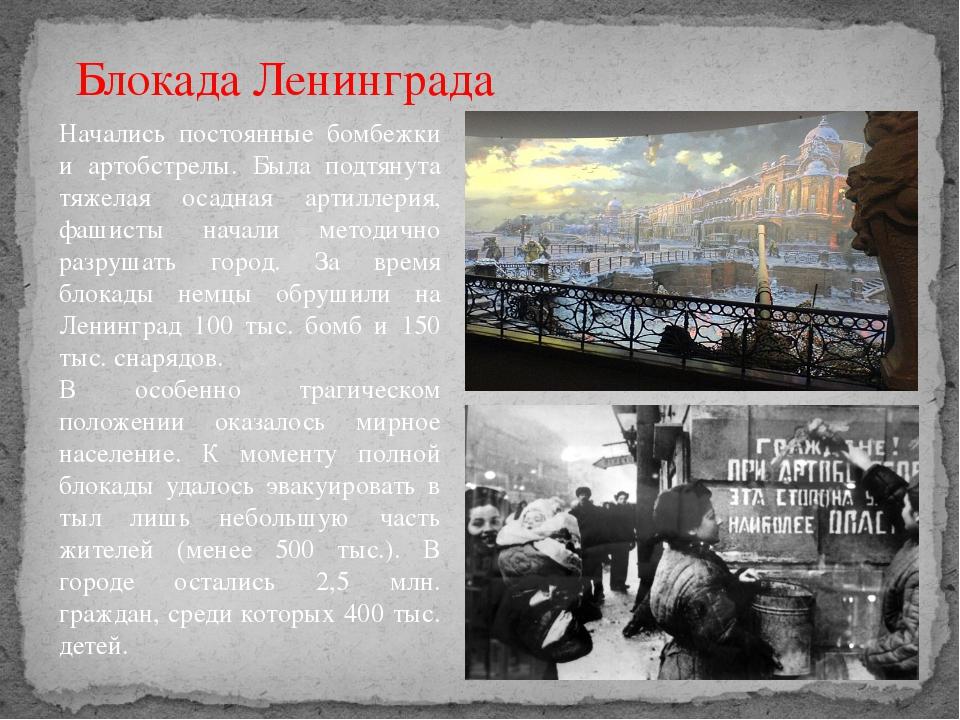 Блокада Ленинграда Начались постоянные бомбежки и артобстрелы. Была подтянута...
