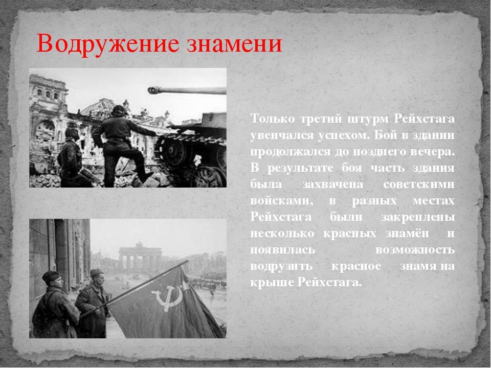 Только третий штурм Рейхстага увенчался успехом. Бой в здании продолжался до...