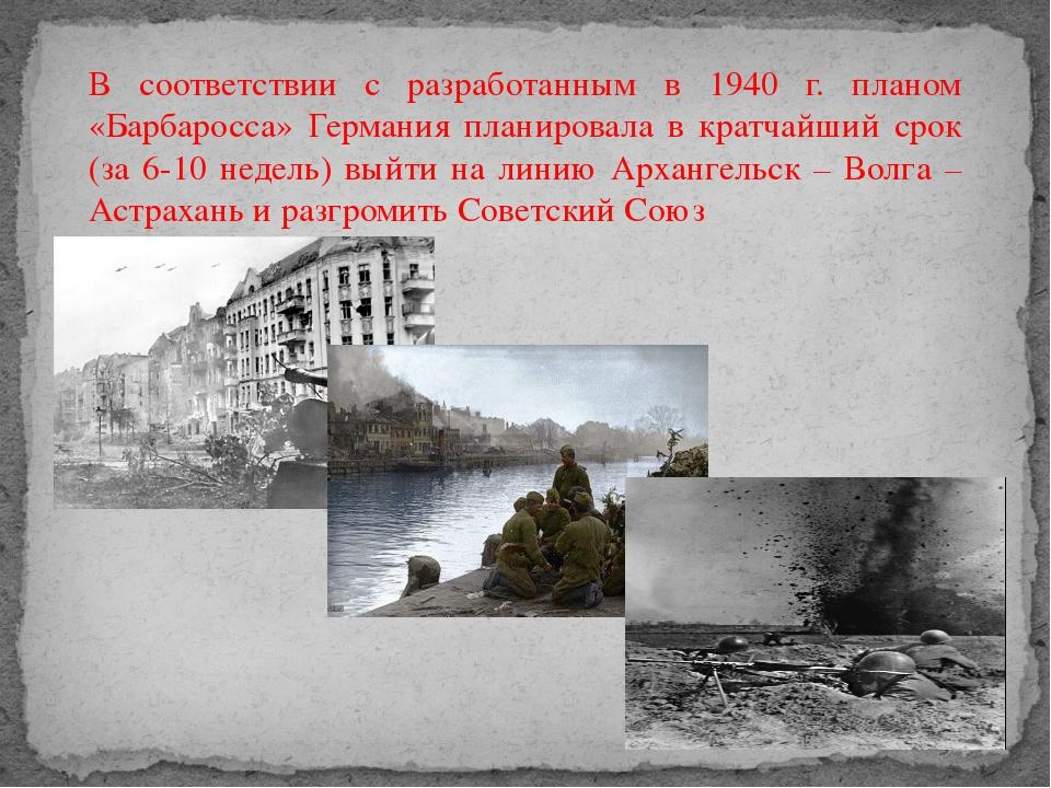 В соответствии с разработанным в 1940 г. планом «Барбаросса» Германия планиро...
