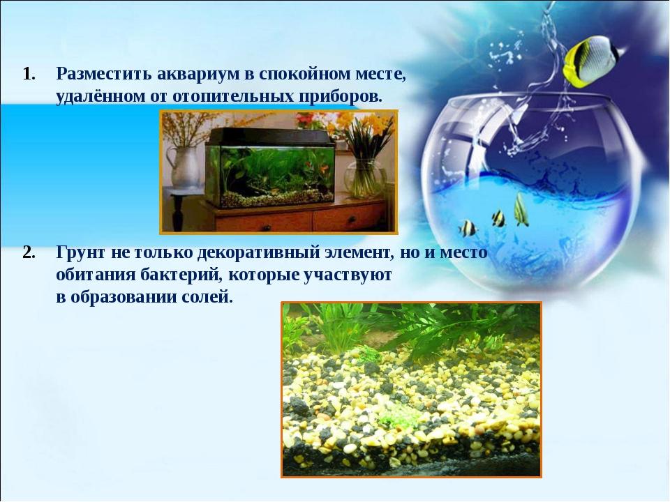 Разместить аквариум в спокойном месте, удалённом от отопительных приборов. Гр...