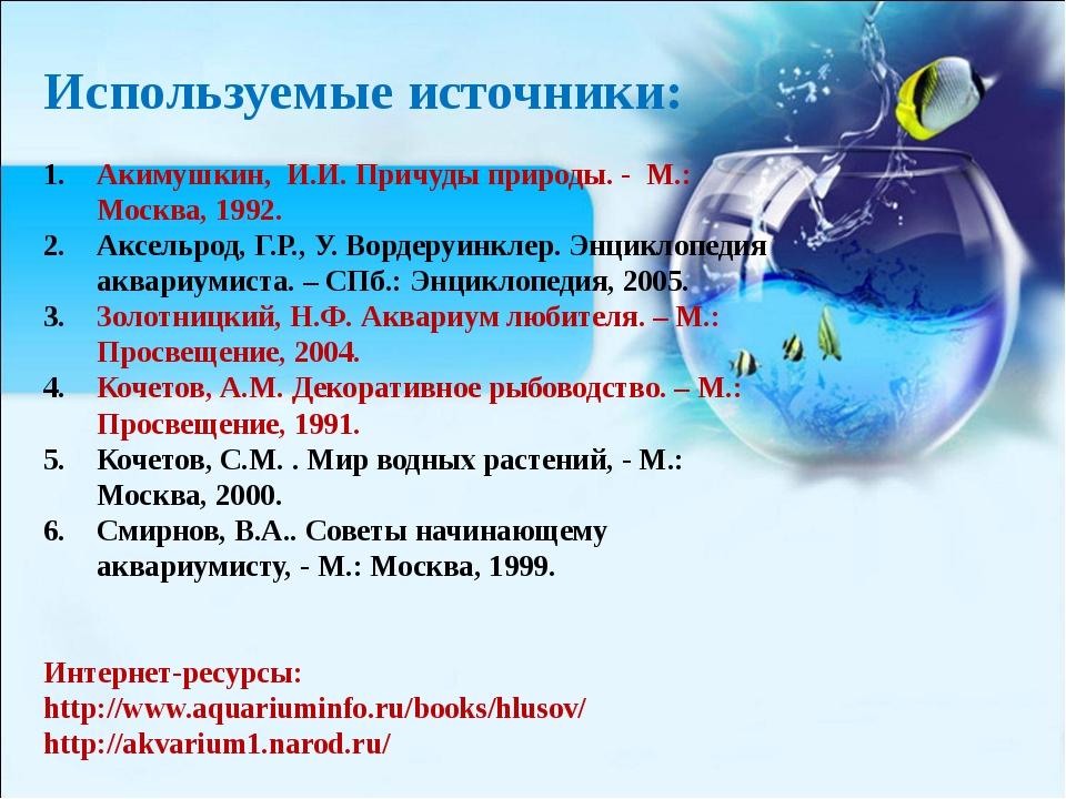 Акимушкин, И.И. Причуды природы. - М.: Москва, 1992. Аксельрод, Г.Р., У. Вор...