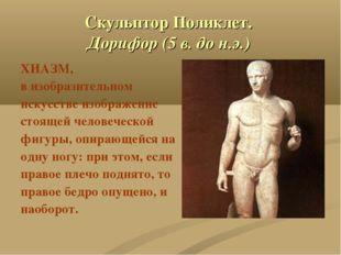 Скульптор Поликлет. Дорифор (5 в. до н.э.) ХИАЗМ, в изобразительном искусстве